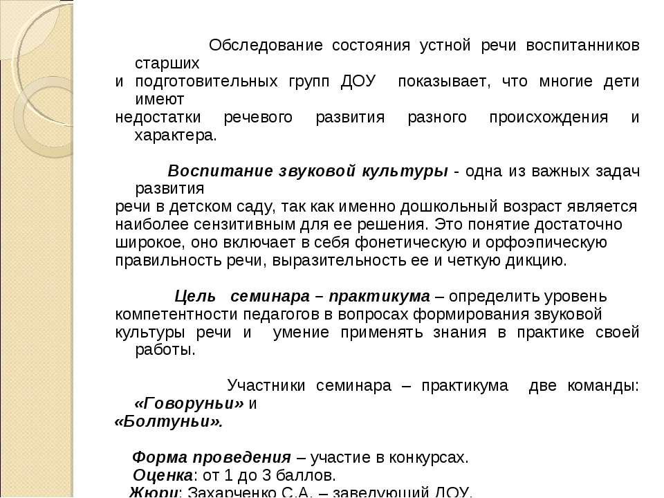 Обследование состояния устной речи воспитанников старших и подготовительных г...