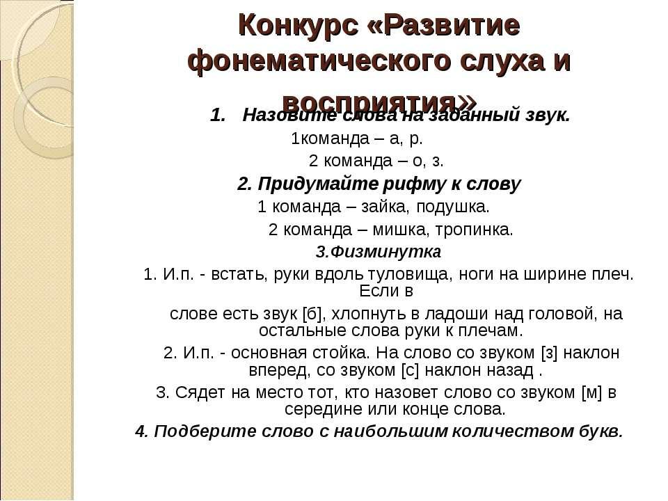 Конкурс «Развитие фонематического слуха и восприятия» 1. Назовите слова на за...