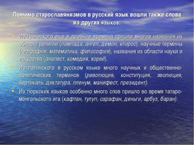 Помимо старославянизмов в русский язык вошли также слова из других языков: Из...