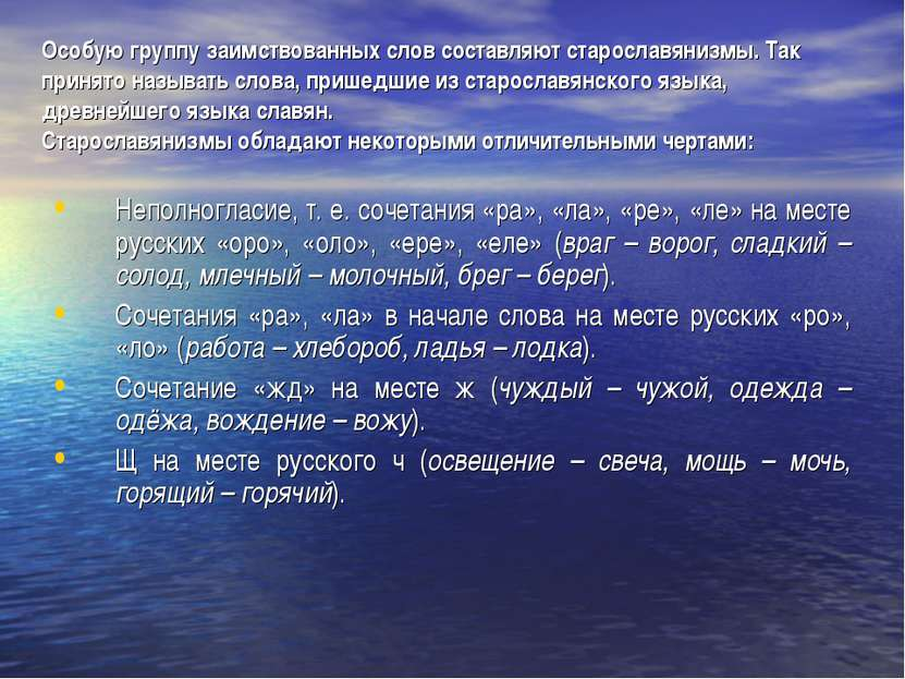 Особую группу заимствованных слов составляют старославянизмы. Так принято наз...
