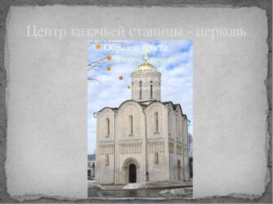 Центр казачьей станицы - церковь