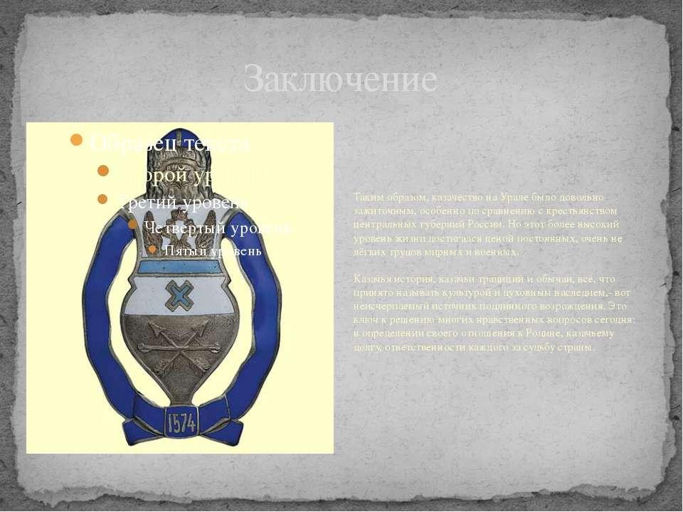 Заключение Таким образом, казачество на Урале было довольно зажиточным, особе...