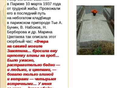 Умер Евгений Замятин вПариже 10марта 1937 года отгрудной жабы. Провожали е...