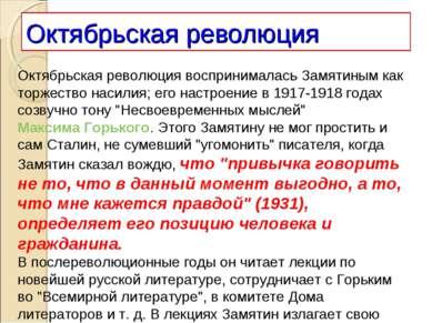 Октябрьская революция Октябрьская революция воспринималась Замятиным как торж...