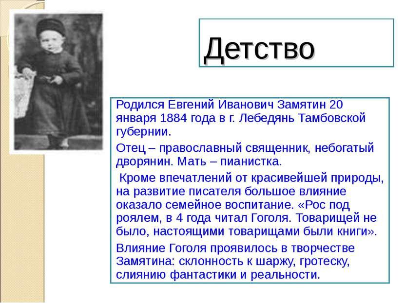 Детство Родился Евгений Иванович Замятин 20 января 1884 года в г. Лебедянь Та...