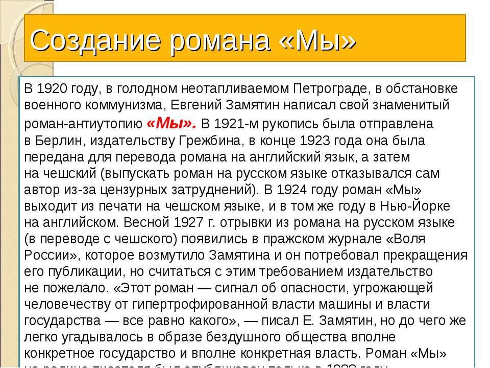 Создание романа «Мы» В1920 году, вголодном неотапливаемом Петрограде, вобс...