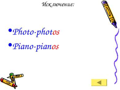 Исключение: Photo-photos Piano-pianos
