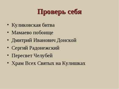Проверь себя Куликовская битва Мамаево побоище Дмитрий Иванович Донской Серги...