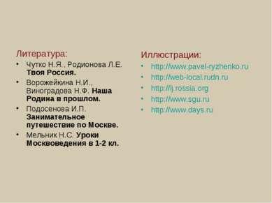 Литература: Чутко Н.Я., Родионова Л.Е. Твоя Россия. Ворожейкина Н.И., Виногра...
