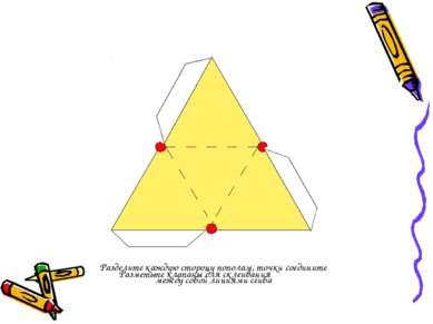 Разделите каждую сторону пополам, точки соедините между собой линиями сгиба Р...