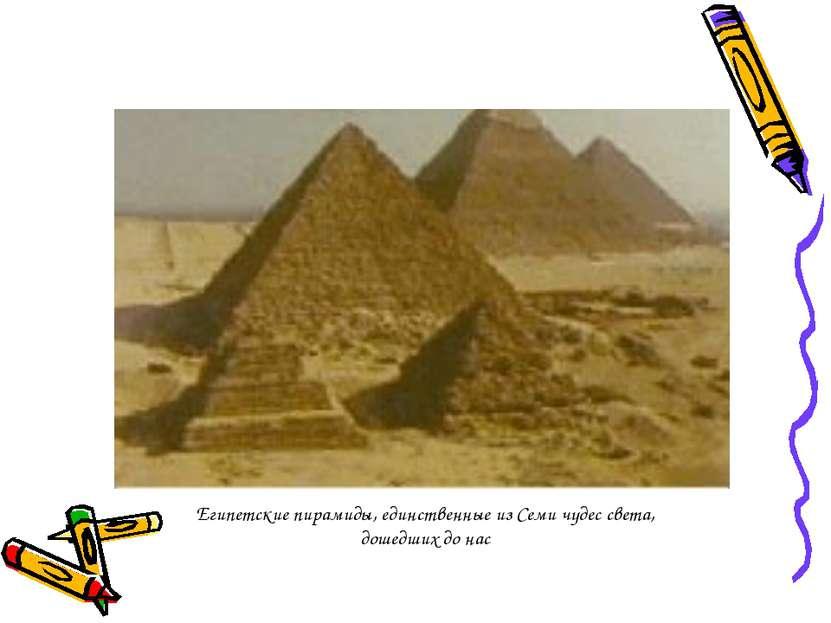 Египетские пирамиды, единственные из Семи чудес света, дошедших до нас