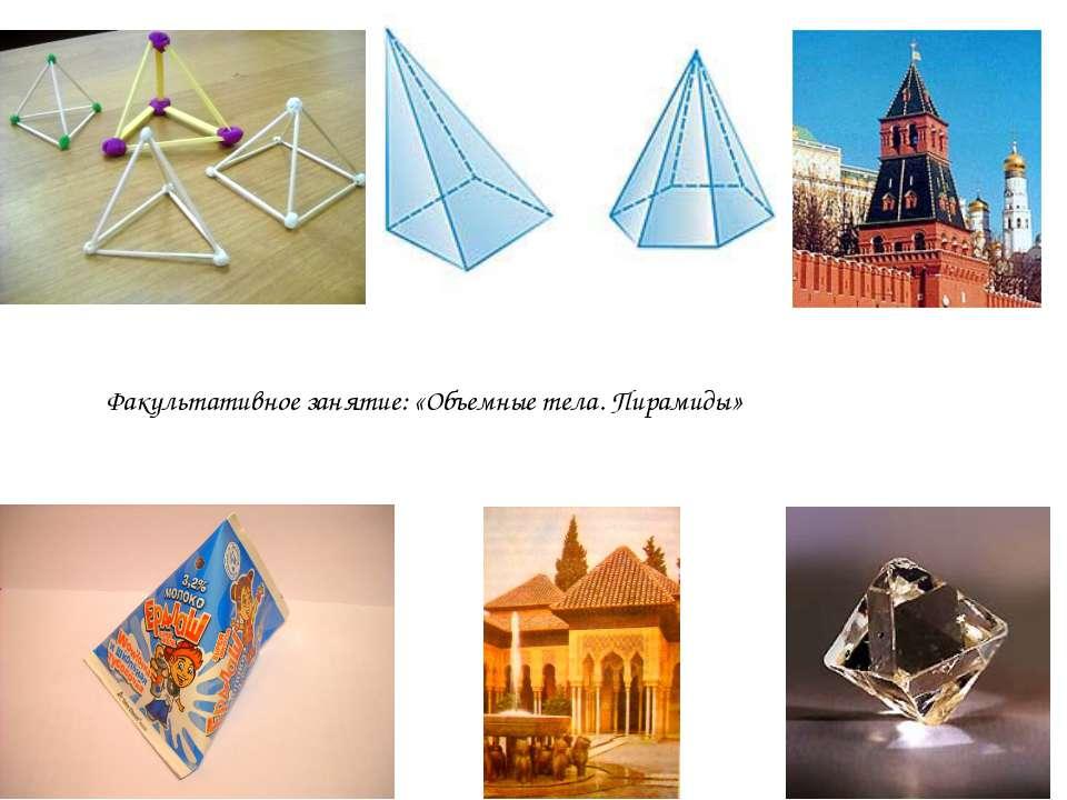 Факультативное занятие: «Объемные тела. Пирамиды»