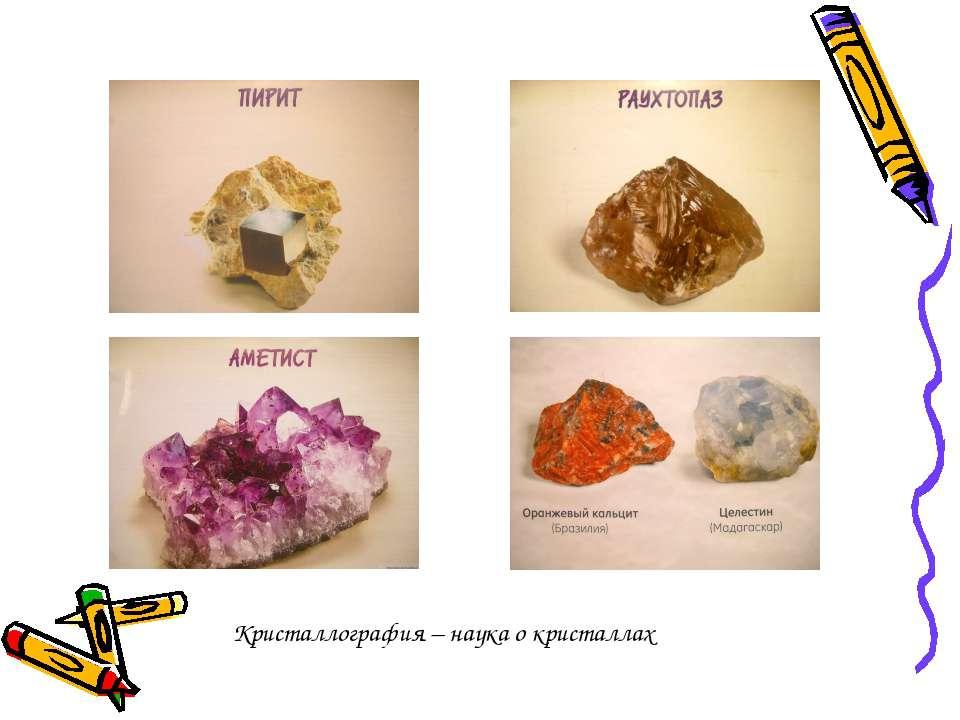 Кристаллография – наука о кристаллах
