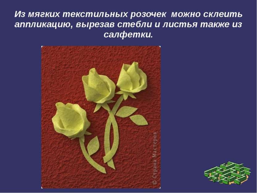 Из мягких текстильных розочек можно склеить аппликацию, вырезав стебли и лис...