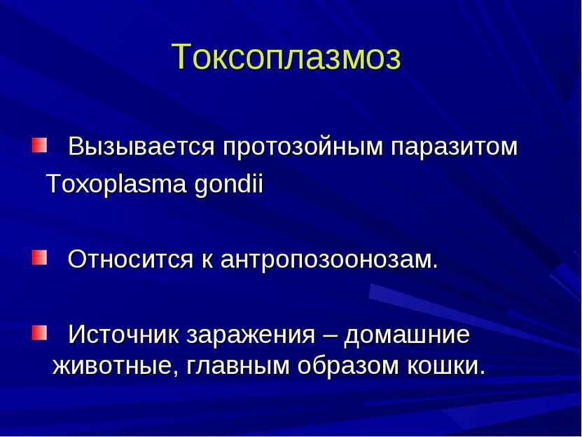 Токсоплазмоз Вызывается протозойным паразитом Toxoplasma gondii Относится к а...