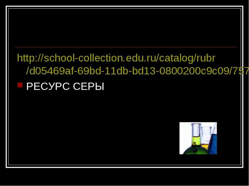 http://school-collection.edu.ru/catalog/rubr/d05469af-69bd-11db-bd13-0800200c...