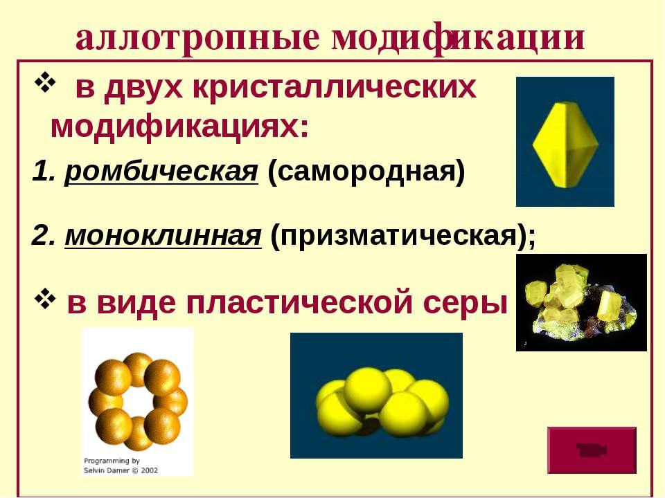 аллотропные модификации в двух кристаллических модификациях: 1. ромбическая (...