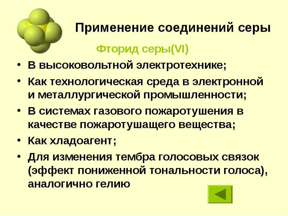Применение соединений серы Фторид серы(VI) В высоковольтной электротехнике; К...