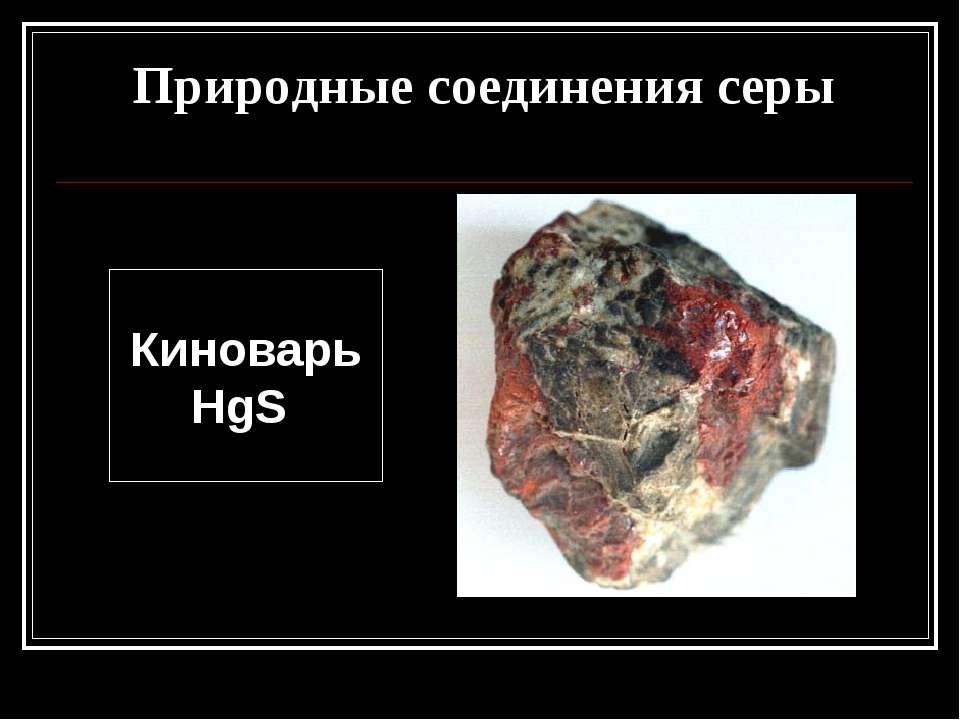 Природные соединения серы Киноварь HgS