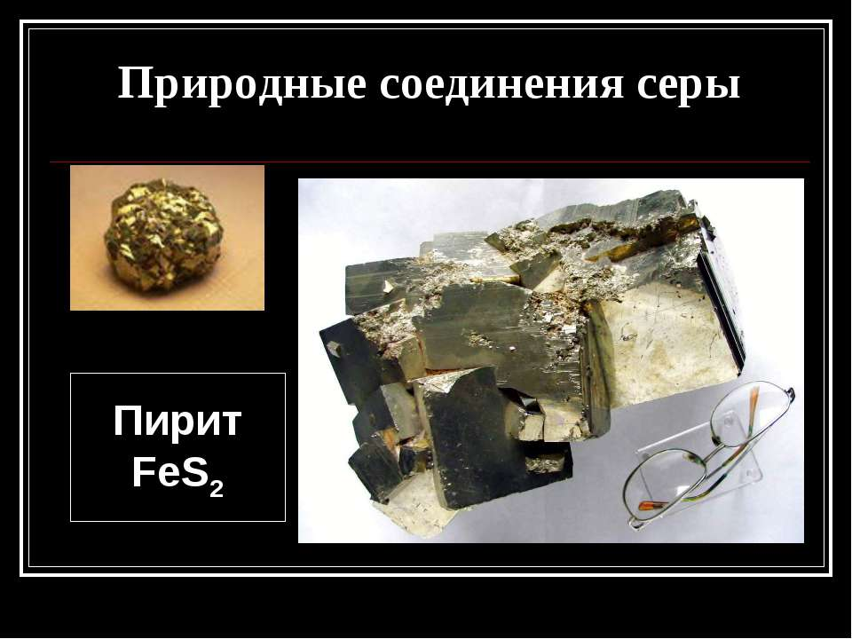 Природные соединения серы Пирит FeS2