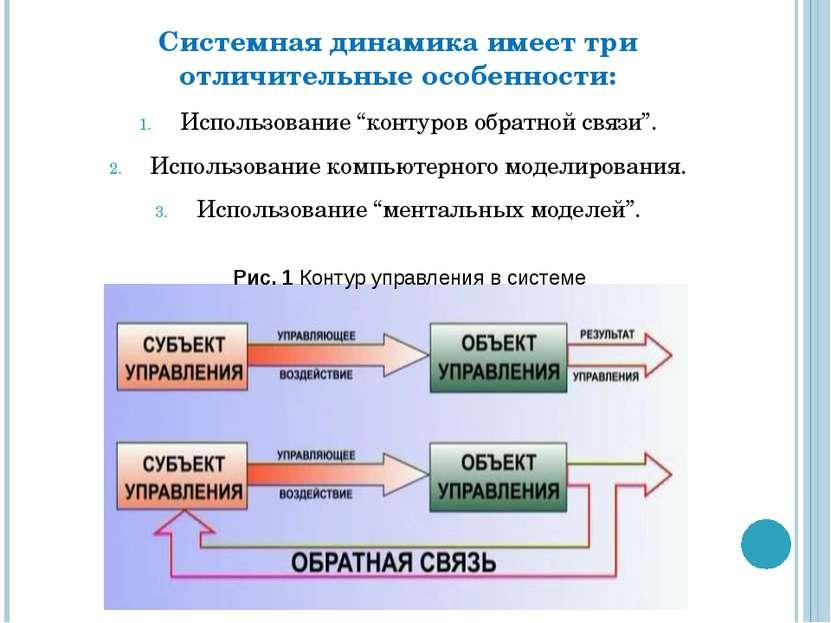 """Системная динамика имеет три отличительные особенности: Использование """"контур..."""