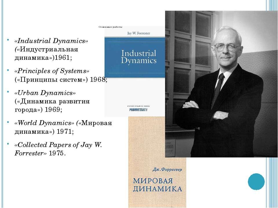 Основные работы «Industrial Dynamics» («Индустриальная динамика»)1961; «Princ...