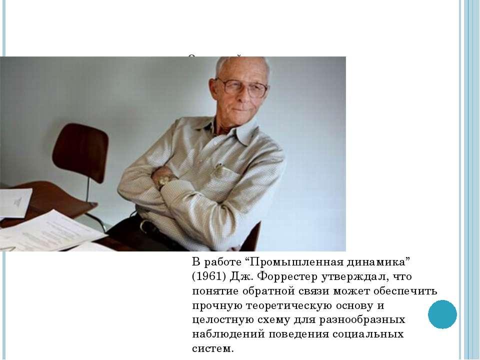 """Основной вклад В работе """"Промышленная динамика"""" (1961) Дж. Форрестер утвержда..."""