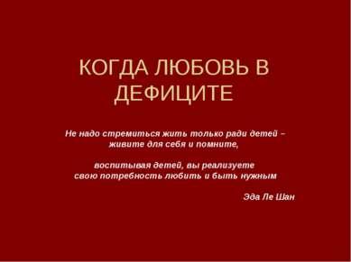 КОГДА ЛЮБОВЬ В ДЕФИЦИТЕ Не надо стремиться жить только ради детей – живите дл...