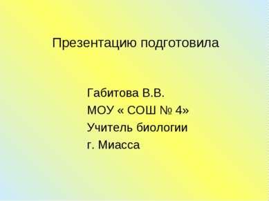 Презентацию подготовила Габитова В.В. МОУ « СОШ № 4» Учитель биологии г. Миасса