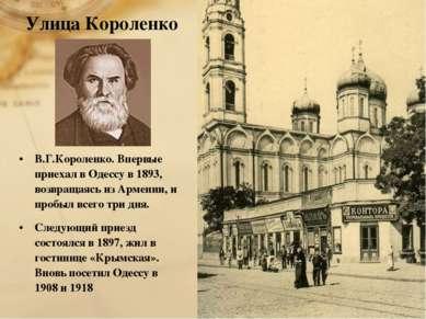 Улица Короленко В.Г.Короленко. Впервые приехал в Одессу в 1893, возвращаясь и...