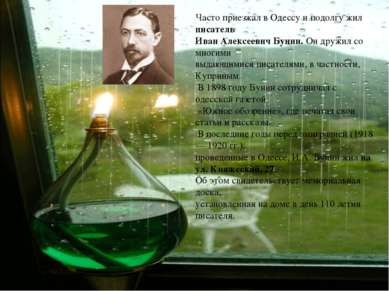 Часто приезжал в Одессу и подолгу жил писатель Иван Алексеевич Бунин. Он друж...