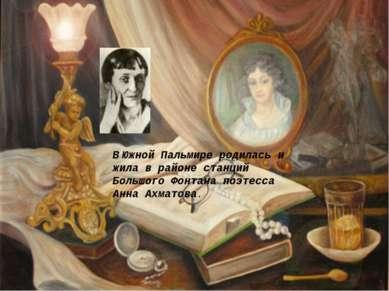 В Южной Пальмире родилась и жила в районе станций Большого Фонтана поэтесса А...