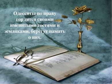 Одесситы по праву гордятся своими именитыми гостями и земляками, берегут памя...