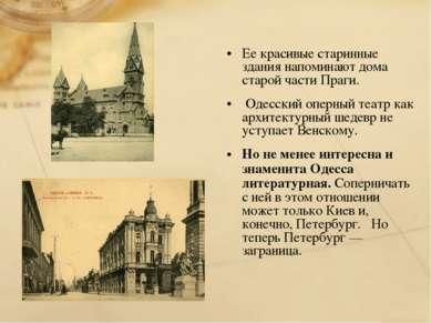 Ее красивые старинные здания напоминают дома старой части Праги. Одесский опе...