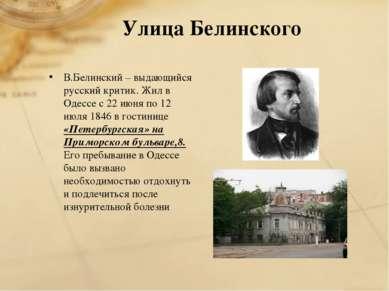 Улица Белинского В.Белинский – выдающийся русский критик. Жил в Одессе с 22 и...