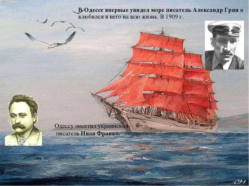 В Одессе впервые увидел море писатель Александр Грин и влюбился в него на всю...