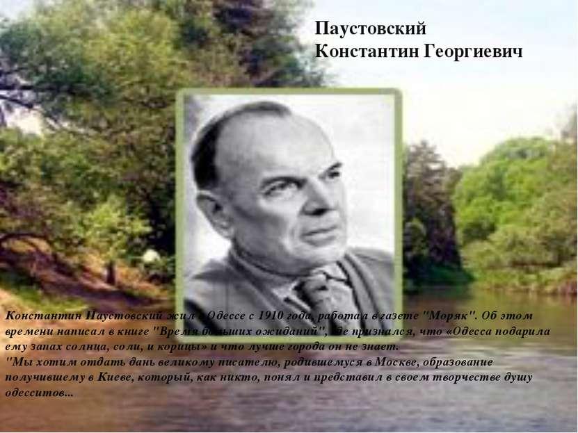 Паустовский Константин Георгиевич Константин Паустовский жил в Одессе с 1910 ...