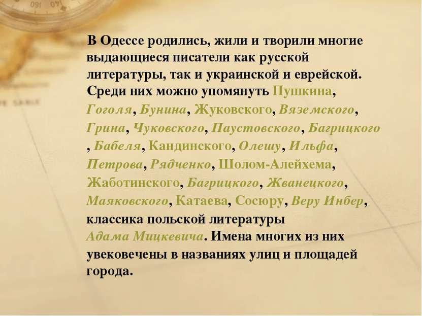 В Одессе родились, жили и творили многие выдающиеся писатели как русской лите...
