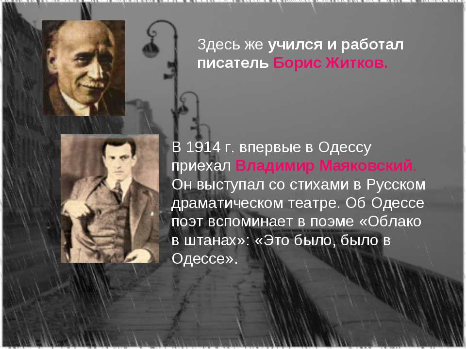 Здесь же учился и работал писатель Борис Житков. В 1914 г. впервые в Одессу п...