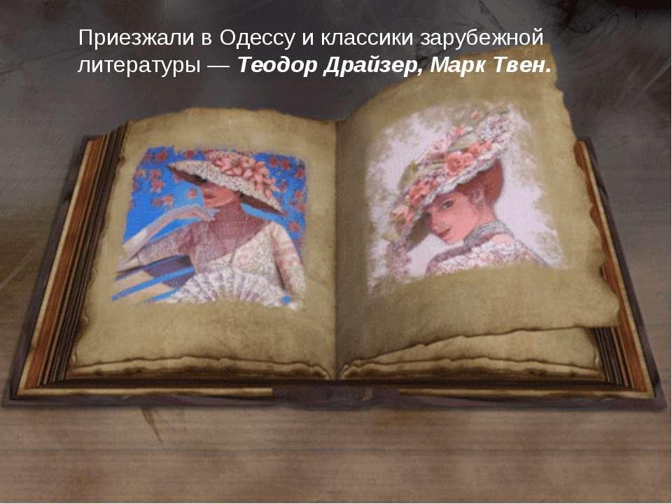 Приезжали в Одессу и классики зарубежной литературы — Теодор Драйзер, Марк Твен.