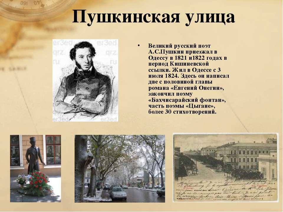Пушкинская улица Великий русский поэт А.С.Пушкин приезжал в Одессу в 1821 и18...