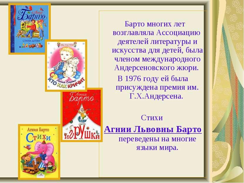 Барто многих лет возглавляла Ассоциацию деятелей литературы и искусства для д...