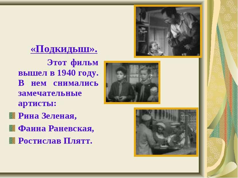 «Подкидыш». Этот фильм вышел в 1940 году. В нем снимались замечательные артис...
