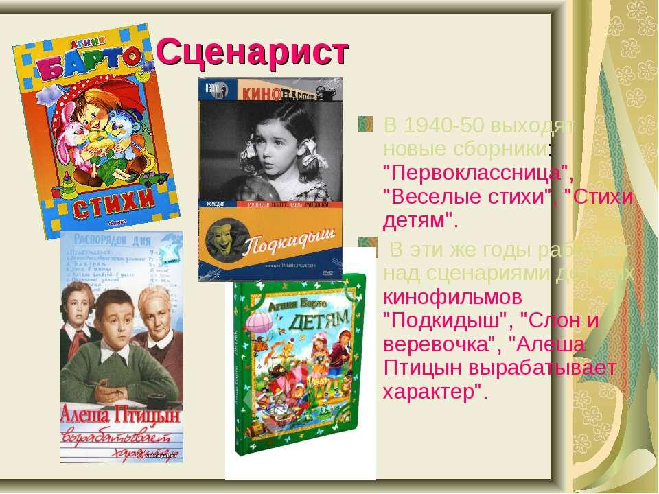"""Сценарист В 1940-50 выходят новые сборники: """"Первоклассница"""", """"Веселые стихи""""..."""