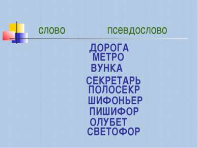 слово псевдослово ДОРОГА МЕТРО ОЛУБЕТ ВУНКА ПИШИФОР СВЕТОФОР ШИФОНЬЕР ПОЛОСЕК...