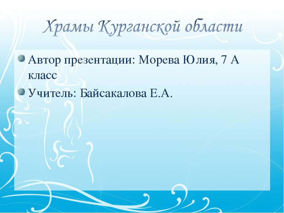 Автор презентации: Морева Юлия, 7 А класс Учитель: Байсакалова Е.А.