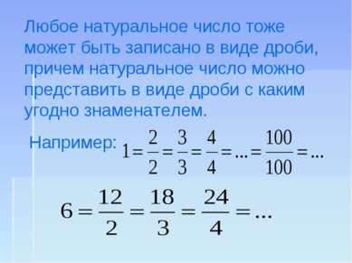 Любое натуральное число тоже может быть записано в виде дроби, причем натурал...