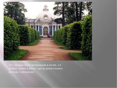 Его дворцы были превращены в музеи, а в лучших домах и дачах города разместил...