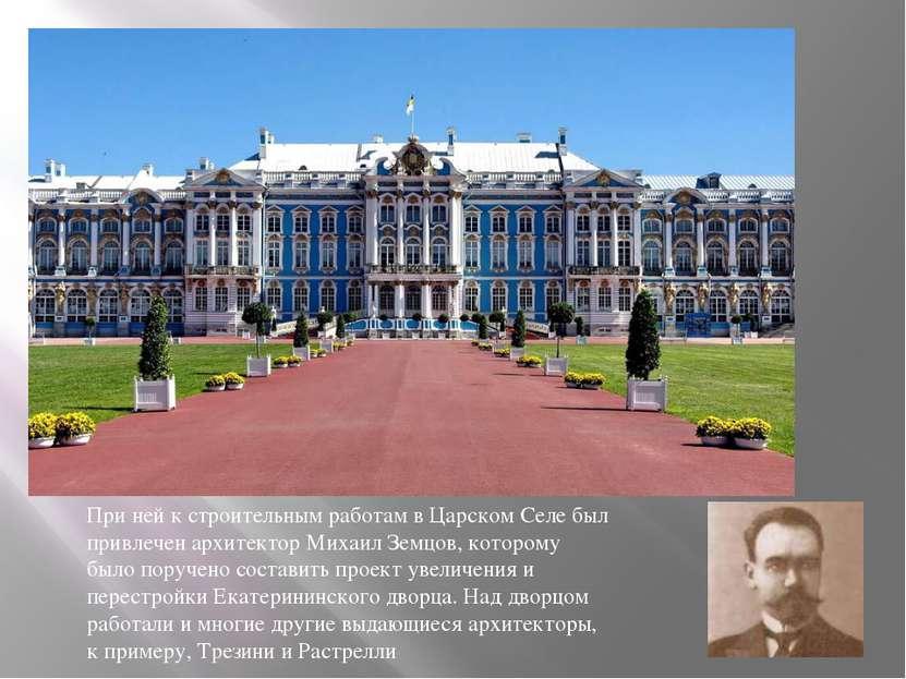 При ней к строительным работам в Царском Селе был привлечен архитектор Михаил...