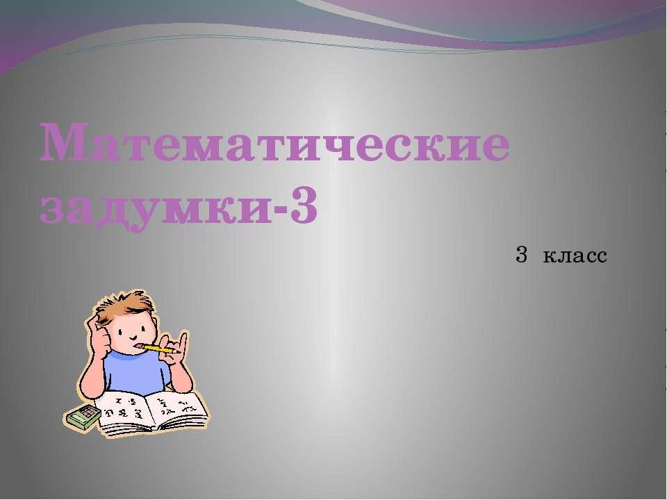 Математические задумки-3 3 класс